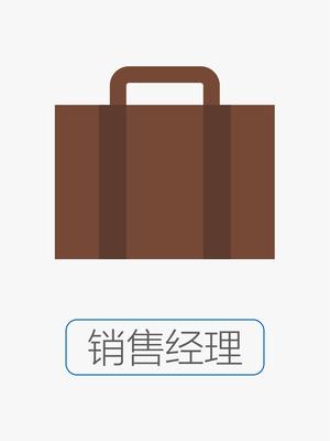 工作地点:河南、内蒙、山西、河北、北京 岗位职责: 执行各区域产品推广工作,完成销售目标 定期拜访、维护客户,为客户答疑并解决实际问题 参与销售项目的谈判与合同签订工作 负责所负责业务应收帐款的回收及异常帐款的处理,确保公司应收帐款指标的实现 任职要求: 大专以上学历,药学、生物技术、市场营销等相关专业; 2年以上销售工作经验,有医疗器材、耗材、药品销售经验者优先  具有较强的独立工作能力和社交技巧,较好的沟通能力、协调能力和团队合作能力 身体健康,具有独立分析和解决问题的能力